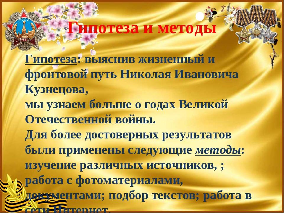 Гипотеза и методы Гипотеза: выяснив жизненный и фронтовой путь Николая Иванов...