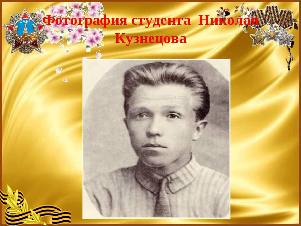 Фотография студента Николая Кузнецова