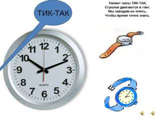 Тикают часы ТИК-ТАК, Стрелки двигаются в такт. Мы заводим их опять, Чтобы вре