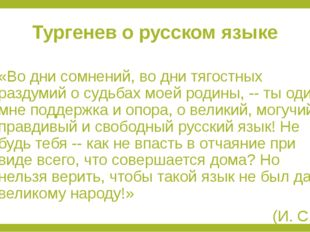 Тургенев о русском языке «Во дни сомнений, во дни тягостных раздумий о судьба
