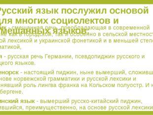 Русский языкпослужил основой для многих социолектов и смешанных языков: Сурж