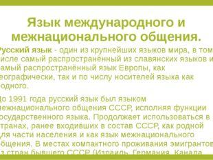 Язык международного и межнационального общения. Русский язык- один из крупне