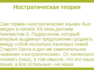 Ностратическая теория Сам термин «ностратические языки» был введен в начале Х