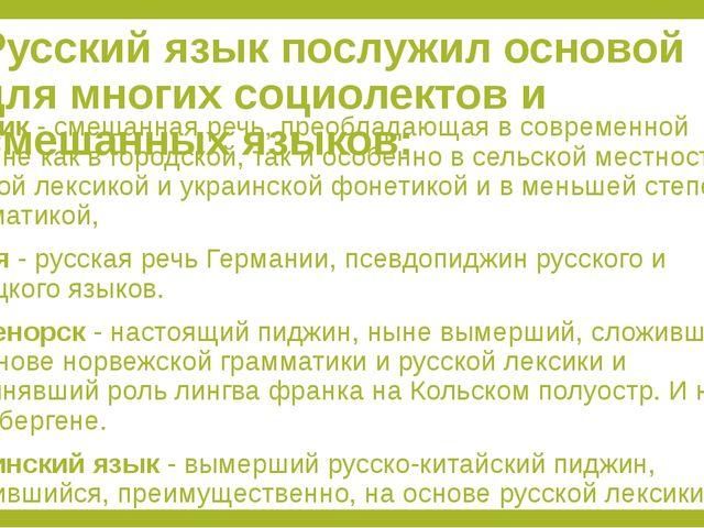 Русский языкпослужил основой для многих социолектов и смешанных языков: Сурж...