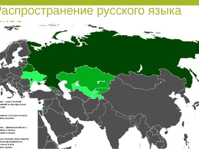 Распространение русского языка мире .