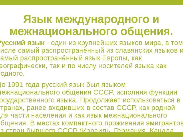 Язык международного и межнационального общения. Русский язык- один из крупне...
