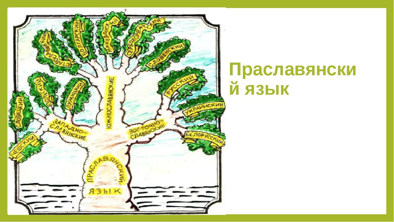 Праславянский язык