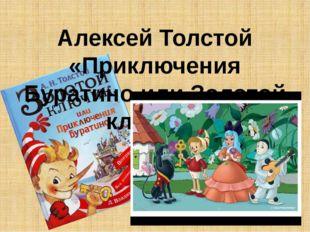 Алексей Толстой «Приключения Буратино или Золотой ключик»