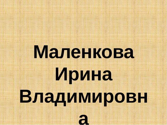 Маленкова Ирина Владимировна