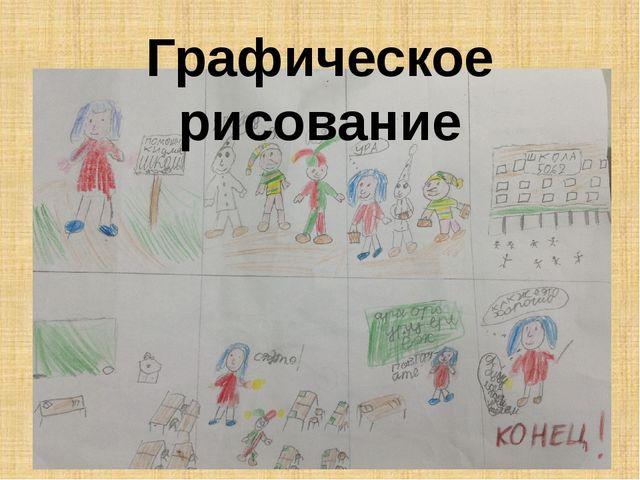 Графическое рисование