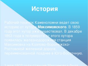 История  Рабочий поселок Каменоломни ведет свою историю от хутора Максимовск