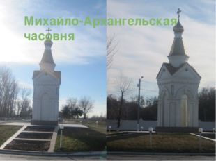 Михайло-Архангельская часовня