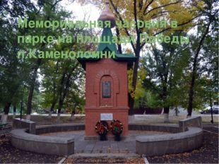 Мемориальная часовня в парке на площади Победы п.Каменоломни