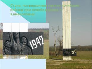 Стела, посвященная памяти погибшим войнам при освобождении п. Каменоломни.