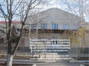 Гимназия №20 Гимназия №20 п.Каменоломни была образована в 1936 году. С 1 окт