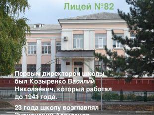 Лицей №82 Первым директором школы был Козыренко Василий Николаевич, который р