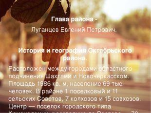Глава района - Луганцев Евгений Петрович.  История и география Октябрьского