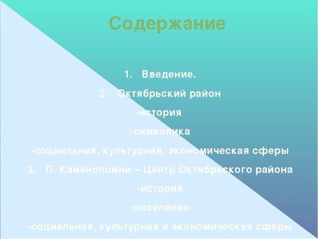 Содержание 1. Введение. 2. Октябрьский район -история -символика -социальная,...