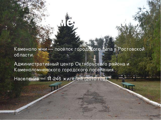 Каменоломни Каменоло́мни — посёлок городского типа в Ростовской области. Адми...
