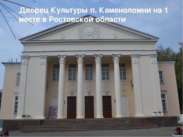 Дворец Культуры п. Каменоломни на 1 месте в Ростовской области