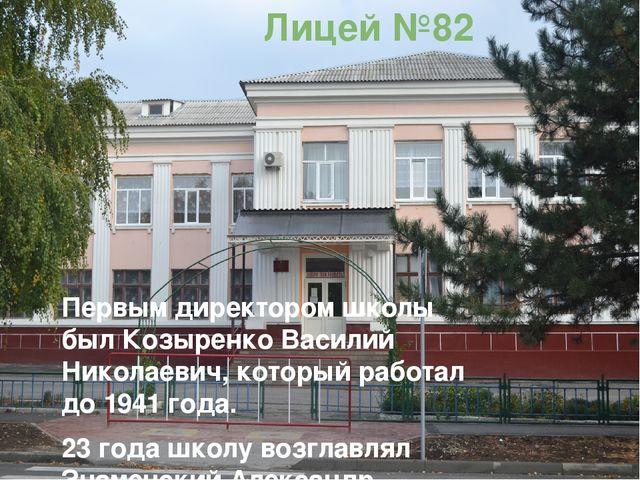 Лицей №82 Первым директором школы был Козыренко Василий Николаевич, который р...