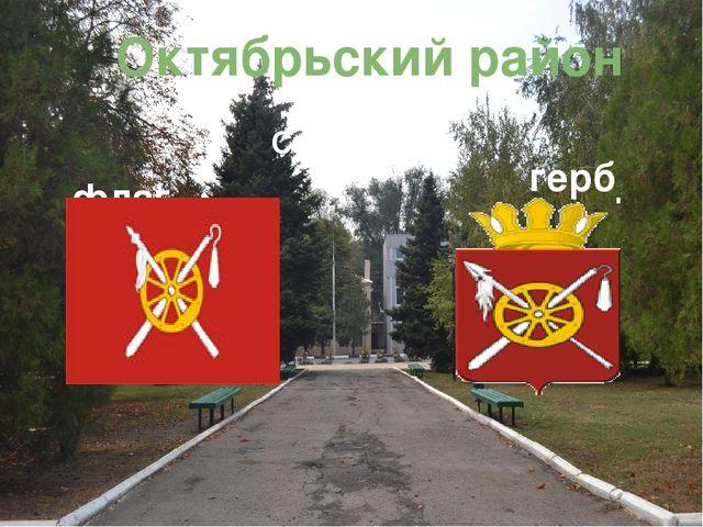 Октябрьский район  Символика флаг  герб