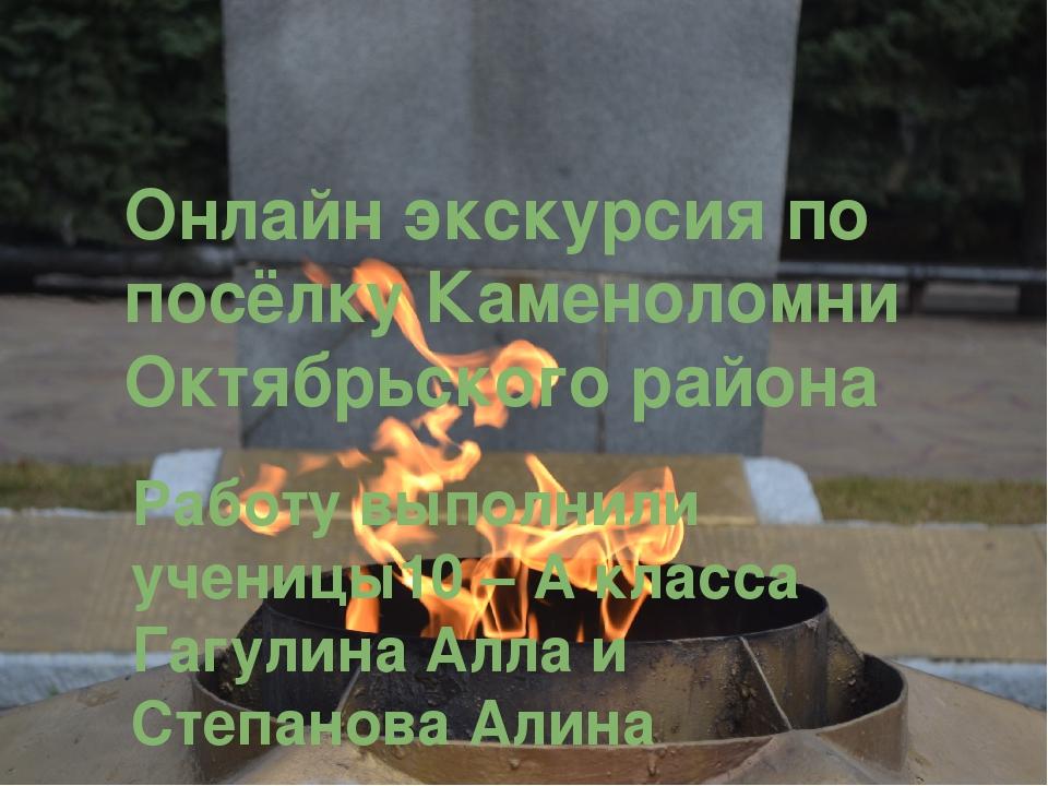 Онлайн экскурсия по посёлку Каменоломни Октябрьского района Работу выполнили...