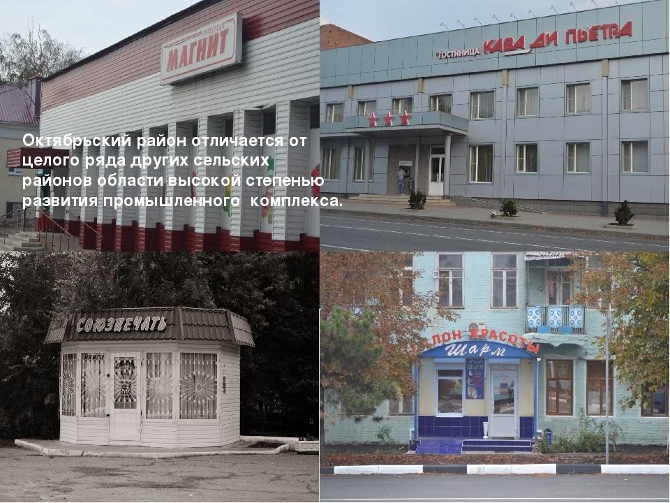 Октябрьский район отличается от целого ряда других сельских районов области в...