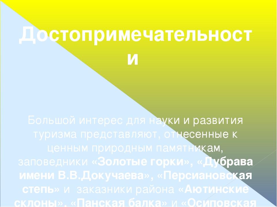 Достопримечательности  Большой интерес для науки и развития туризма представ...