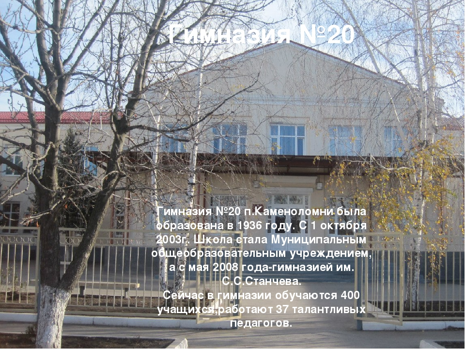 Гимназия №20 Гимназия №20 п.Каменоломни была образована в 1936 году. С 1 окт...