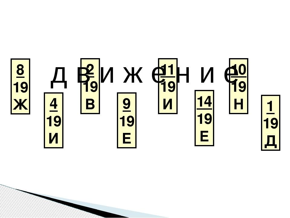 8 19 Ж 4 19 И 2 19 В 9 19 Е 11 19 И 14 19 Е 10 19 Н 1 19 Д д в и ж е н и е