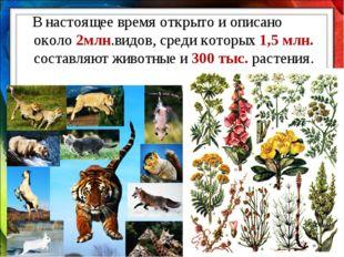 В настоящее время открыто и описано около 2млн.видов, среди которых 1,5 млн.