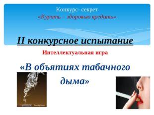 II конкурсное испытание Интеллектуальная игра «В объятиях табачного дыма» Кон