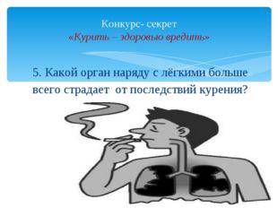 5. Какой орган наряду с лёгкими больше всего страдает от последствий курения?