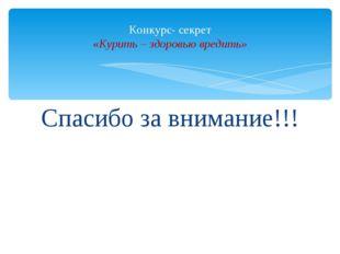 Спасибо за внимание!!! Конкурс- секрет «Курить – здоровью вредить»