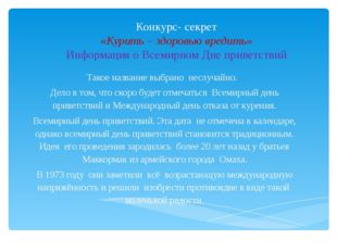 Конкурс- секрет «Курить – здоровью вредить» Информация о Всемирном Дне привет