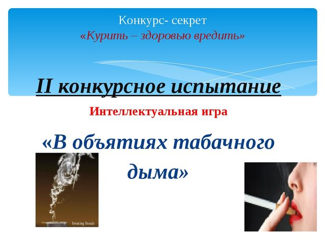 II конкурсное испытание Интеллектуальная игра «В объятиях табачного дыма» Кон...
