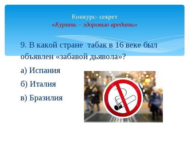 9. В какой стране табак в 16 веке был объявлен «забавой дьявола»? а) Испания...