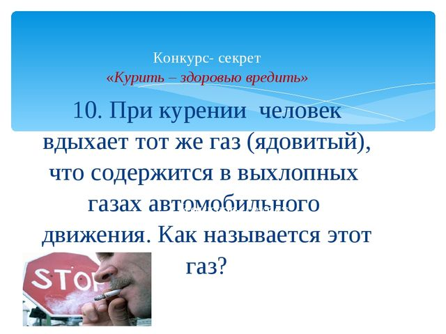 Конкурс- секрет «Курить – здоровью вредить» 10. При курении человек вдыхает т...