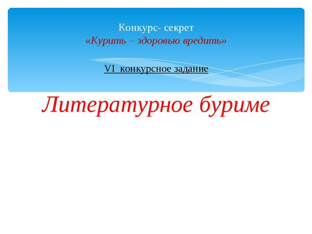 VI конкурсное задание Литературное буриме Конкурс- секрет «Курить – здоровью...