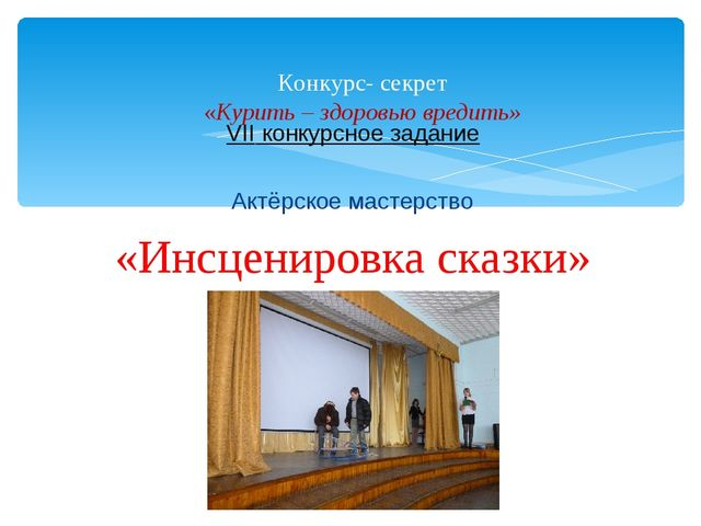 VII конкурсное задание Актёрское мастерство «Инсценировка сказки» Конкурс- се...