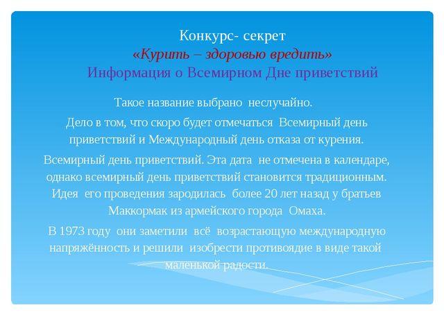 Конкурс- секрет «Курить – здоровью вредить» Информация о Всемирном Дне привет...