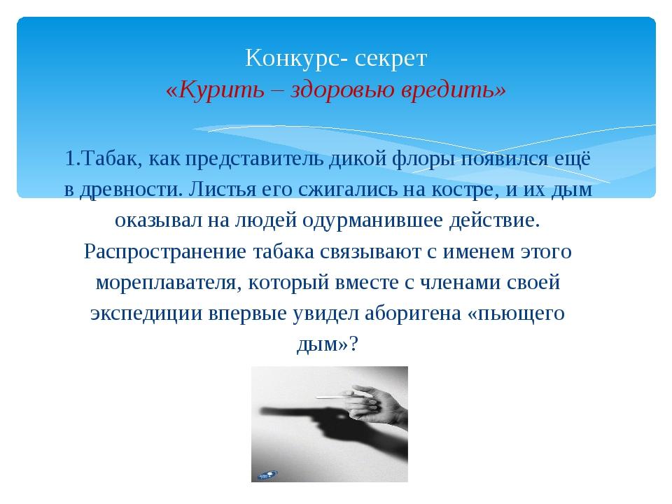 1.Табак, как представитель дикой флоры появился ещё в древности. Листья его с...
