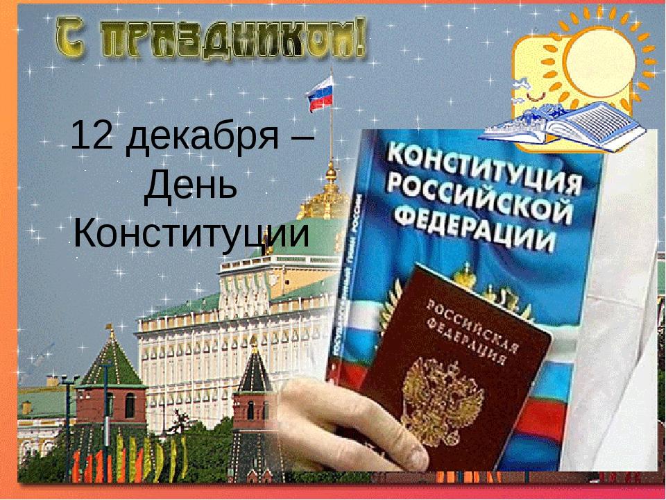 Открытки с праздником конституции 734