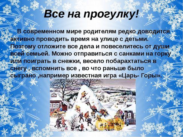 консультация чем занять ребенка в новогодние каникулы какой кредит иркутск
