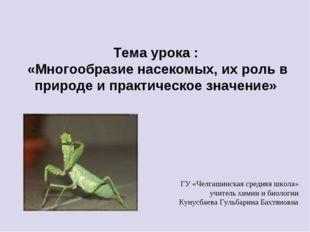 Тема урока : «Многообразие насекомых, их роль в природе и практическое значен