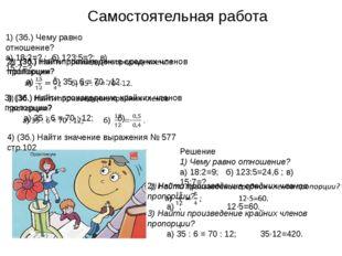 Самостоятельная работа 1) (3б.) Чему равно отношение? а) 18:2=? ; б) 123:5=?;