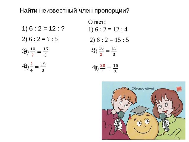 Найти неизвестный член пропорции? 1) 6 : 2 = 12 : ? Ответ: 1) 6 : 2 = 12 : 4...