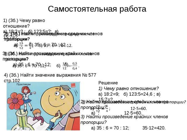 Самостоятельная работа 1) (3б.) Чему равно отношение? а) 18:2=? ; б) 123:5=?;...