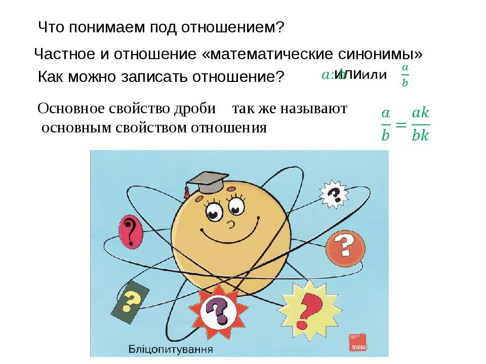 Что понимаем под отношением? Частное и отношение «математические синонимы» Ка...